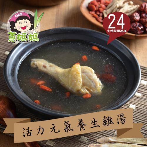 蔥媽媽 活力元氣養生雞湯x1組(2包/組)