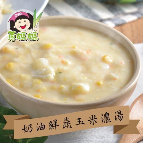 蔥媽媽 奶油鮮蔬玉米濃湯x1組(1盒/組)