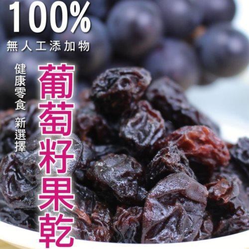 【蔥媽媽 果然美味】葡萄籽果乾