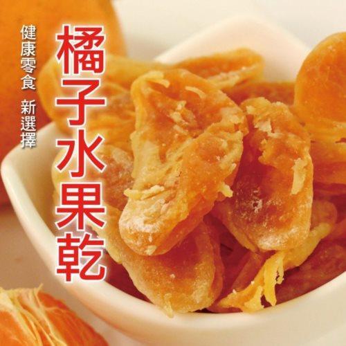 【蔥媽媽 果然美味】橘子水果乾
