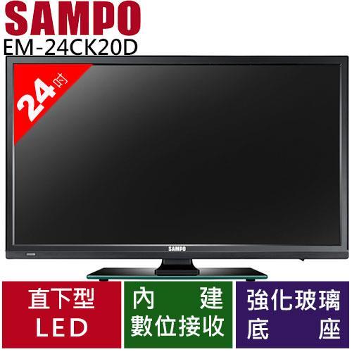 SAMPO聲寶  24吋LED液晶電視EM-24CK20D