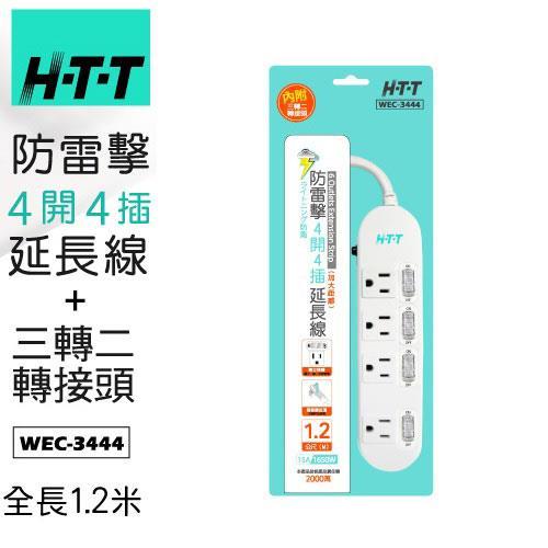 HTT 3P四開四插延長線1.2M(附3轉2轉接頭) WEC-3444