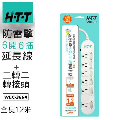 HTT 3P六開六插延長線1.2M(附3轉2轉接頭) WEC-3664