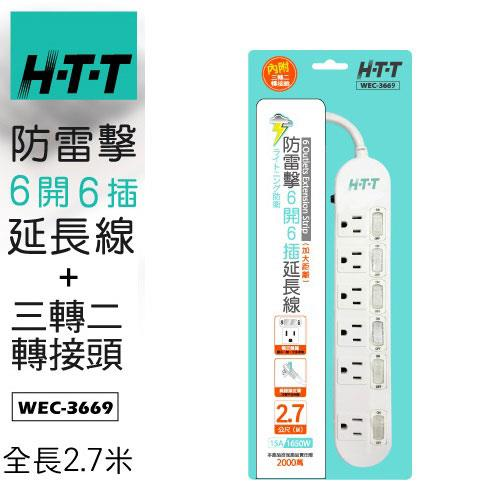 HTT 3P六開六插延長線2.7M(附3轉2轉接頭) WEC-3669