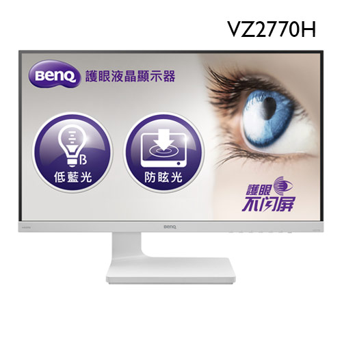 BenQ VZ2770H 27型廣視角美型護眼液晶螢幕  白色