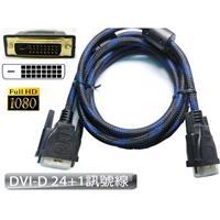 DVI-D 24+1公-公數位訊號線 3米
