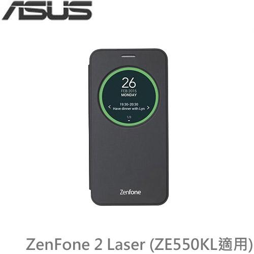 ASUS華碩 ZenFone 2 Laser 原廠智慧透視皮套 (ZE550KL適用) 黑