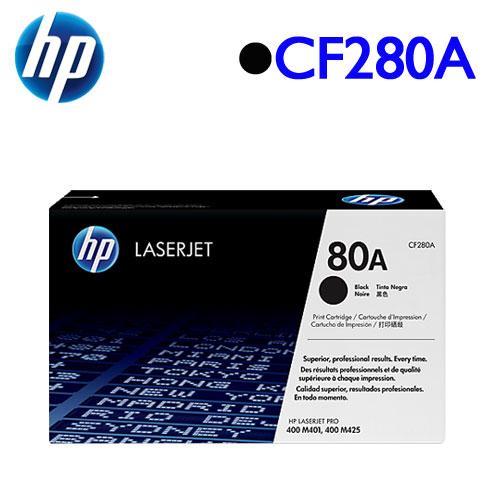 HP CF280A 原廠碳粉匣 (黑)