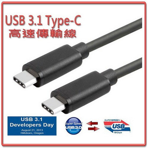 i-wiz USB 3.1 Type-C-公-公 10Gbps高速傳輸線 1米