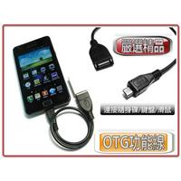 i-wiz 智慧型手機A母-Micro B公 OTG功能連接線