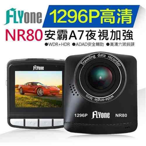FLYone NR80  1296P 夜視超強高畫質行車紀錄器