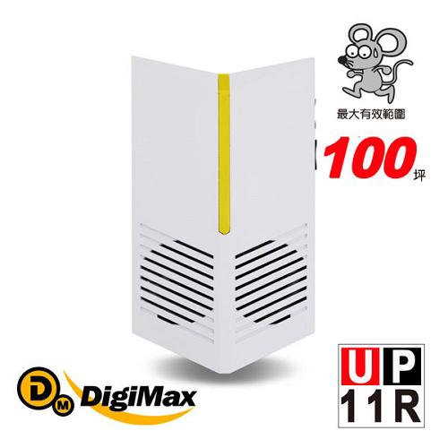 Digimax★UP-11R『台灣神盾』專業式防潮型超音波驅鼠蟲器