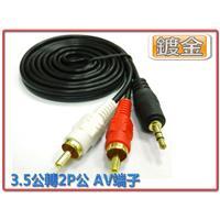 i-wiz 3.5公轉2P公 AV端子RCA訊號線 3米