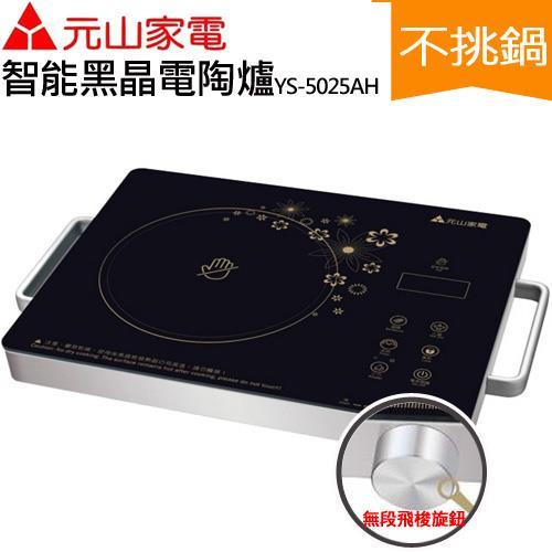 元山 微電腦觸控式黑晶電陶爐 YS-5025AH