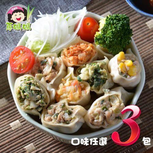 【蔥媽媽 爆汁手工水餃】8種口味任選 3包
