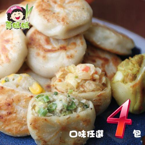 【蔥媽媽】爆漿黃金餡餅x4包(香蔥/咖哩/玉米/鮮蔬素食)