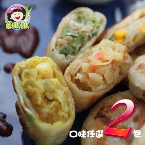 【蔥媽媽】爆漿黃金餡餅x2包(香蔥/咖哩/玉米/鮮蔬素食)
