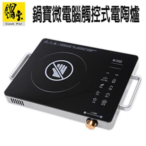 鍋寶微電腦觸控式黑晶電陶爐 EH-9096-D
