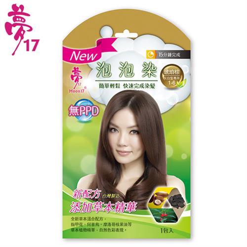 夢17 草本泡泡染髮乳 琥珀棕(單包入)X6包  灰白髮專用