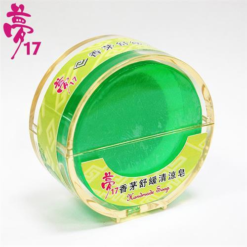 夢17 香茅舒緩清涼皂 120gX4入