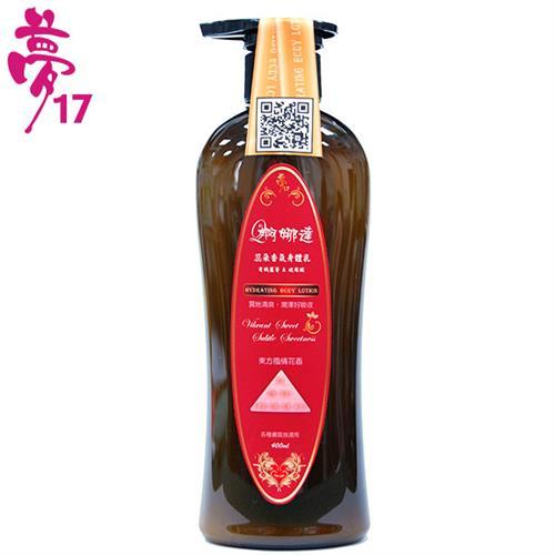 夢17 蕊朵香氛身體乳 400mlX3瓶