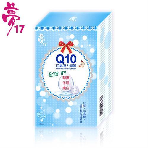 夢17 膜力美肌Q10活氧彈力面膜 10片X2盒