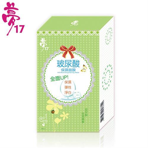 夢17 膜力美肌玻尿酸保濕面膜 10片X2盒