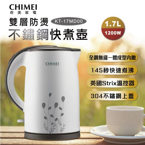 【CHIMEI奇美】1.7L雙層防燙不鏽鋼快煮壺KT-17MD00