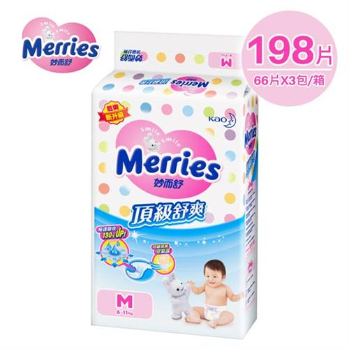 【箱購】妙而舒 頂級舒爽紙尿褲 M66片X3包/箱 買就送適膚克林濕巾86抽乙包