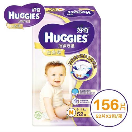 【箱購】好奇 白金級 頂級守護紙尿褲 M(48+4)片x3包/箱 買就送好奇濕巾80抽乙包