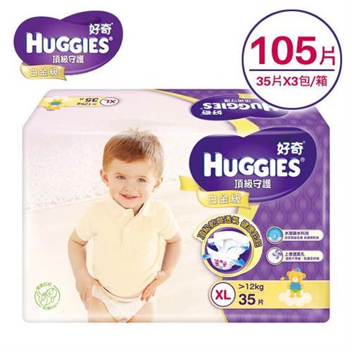 【箱購】好奇 白金級 頂級守護紙尿褲 XL35片x3包/箱 買就送好奇濕巾80抽乙包