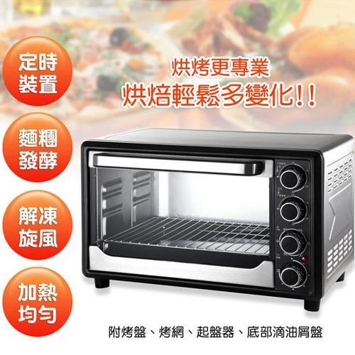 鍋寶【33L】雙溫控不鏽鋼旋風烤箱 OV-3300-D