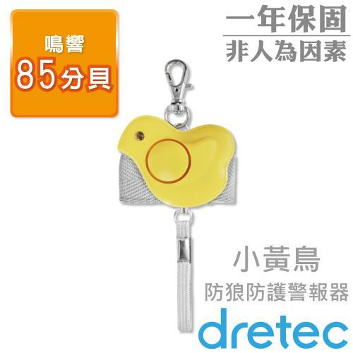 【日本DRETEC】防護防狼警報器-黃鳥