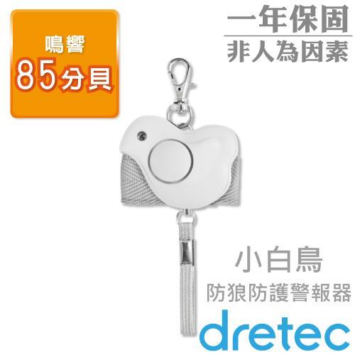 【日本DRETEC】防護防狼警報器-白鳥