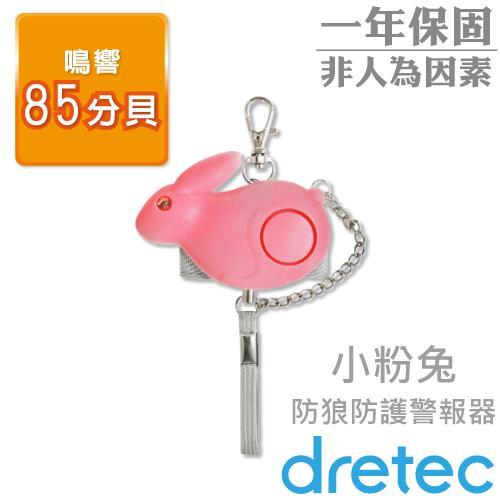 【日本DRETEC】防護防狼警報器-粉粉兔