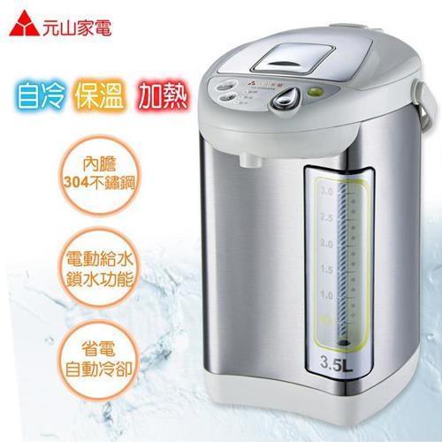 元山【3.5L】微電腦熱水瓶 YS-5350APS (304不鏽鋼內膽)