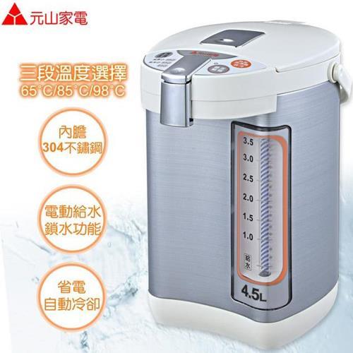元山【4.5L】微電腦三段溫度熱水瓶 YS-5453APTI (304不鏽鋼內膽)