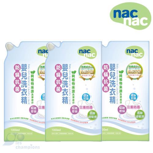 nac nac 防蟎抗菌 嬰兒洗衣精 補充包 (1000mlX3包)X5組/箱