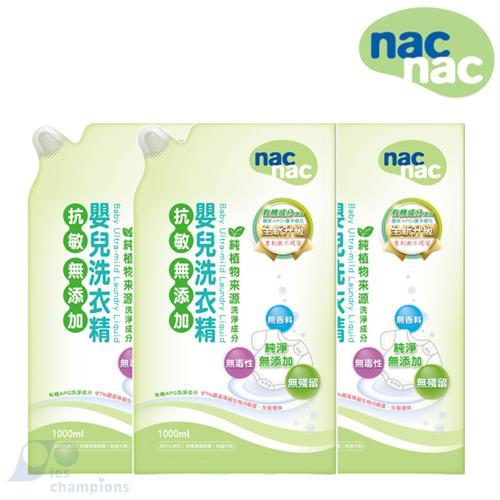 nac nac 抗敏無添加 嬰兒洗衣精 補充包 (1000mlX3包)X2組