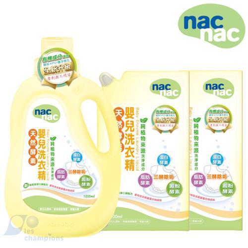 nac nac 天然酵素 嬰兒洗衣精 (1.2kgX1瓶+補充包1000mlX2包)X2組