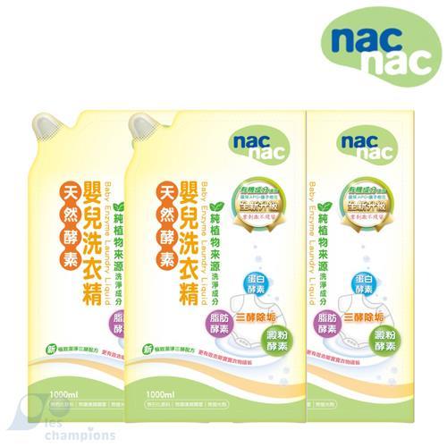 nac nac 天然酵素 嬰兒洗衣精 補充包 (1000mlX3包)X2組