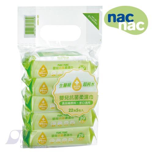 nac nac 抗菌潔淨濕巾 (22抽X5入)X3組