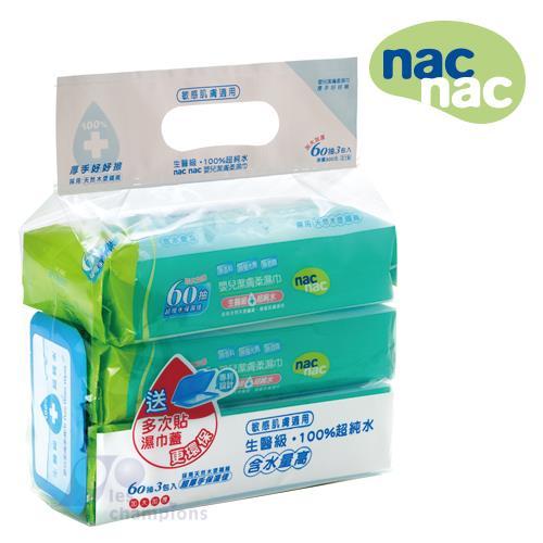 nac nac 嬰兒潔膚柔濕巾 (60抽X3入)X8組/箱 +附重覆貼保濕蓋