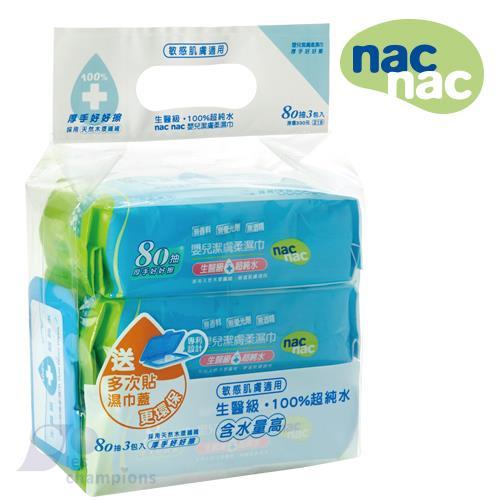 【箱購】nac nac 嬰兒潔膚柔濕巾 (80抽X3入)X8組/箱 +附重覆貼保濕蓋