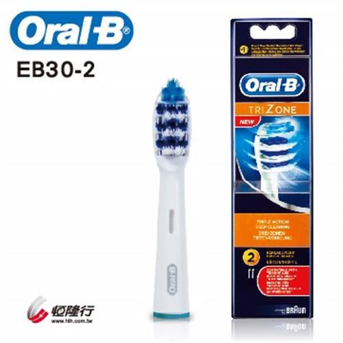 BRAUN德國百靈 EB30-2 Oral-B Trizone系列用牙刷頭(2入)