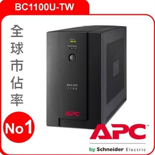 【網購獨享優惠】APC UPS不斷電系統  BC1100U-TW