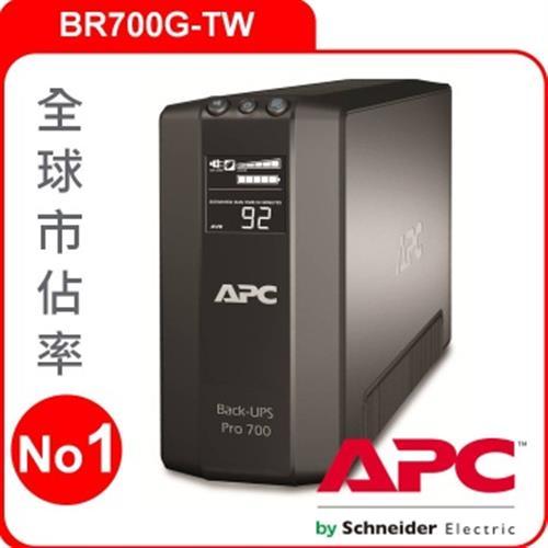 【網購獨享優惠】APC UPS不斷電系統  BR700G-TW