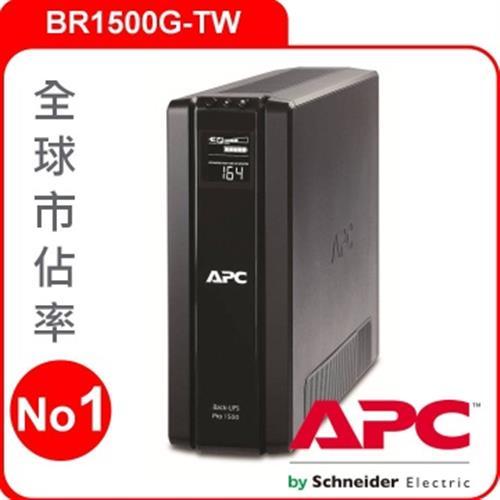 【網購獨享優惠】APC UPS不斷電系統 BR1500G-TW