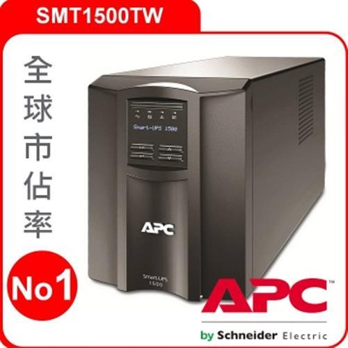 【網購獨享優惠】APC UPS不斷電系統 SMT1500TW