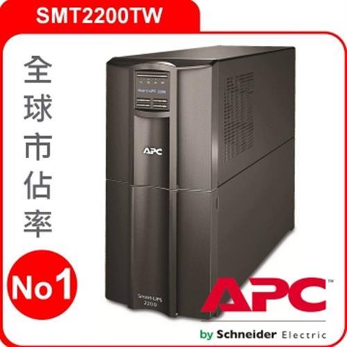 【網購獨享優惠】APC UPS不斷電系統 SMT2200TW